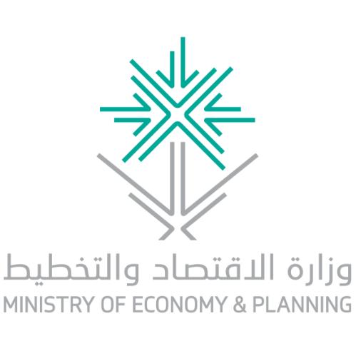 وزارة الاقتصاد التخطيط